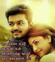Love Life Tamil Quotes Pinterest Love Quotes Quotes And Love Classy Never Leave You Tamil Quote