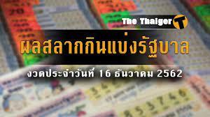 หวย: ผลรางวัลที่ 1 16/12/62 สลากกินแบ่งรัฐบาล 16 ธันวาคม 2562 :   Thaiger  ข่าวไทย