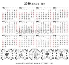 Chinese Calendar Template Chinese Calendar Planner Template 2019 Year Stock Vector Royalty