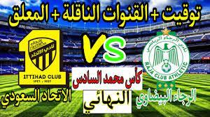 موعد مباراة الرجاء البيضاوي و الاتحاد السعودي نهائي البطولة العربية التوقيت  والقنوات الناقلة والمعلق - YouTube