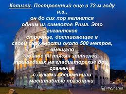Презентация на тему Италия Достопримечательности Италии  4 Колизей Построенный