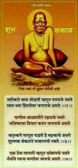 Samarth ramdas swami vichar : Swami Samarth 123 Swami Samarth Spiritual Thoughts Hindu Mantras
