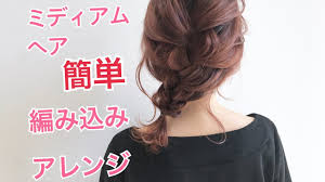 ミディアムヘアの簡単編み込みアレンジ Salontube サロンチューブ 美容師