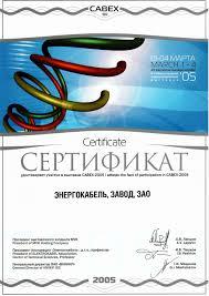 Дипломы и грамоты АО Завод Энергокабель  ЖКХ Диплом участника выставки cabex 2005