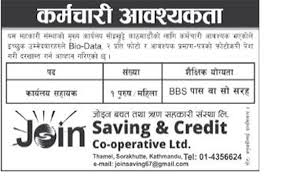 Office Assistant ! - Job Opportunities In Nepal | No.1 Job Portal In ...