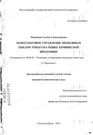Диссертация на тему Маркетинговое управление жизненным циклом  Диссертация и автореферат на тему Маркетинговое управление жизненным циклом товара на рынке химической продукции