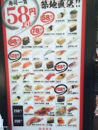 Sushi Vending Machine Inspiration Itamae Sushi Best Sushi Restaurant In Shinjuku Tokyo Picrumb