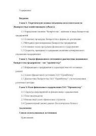 Прогнозирование банкротства и разработка рекомендаций в области  Прогнозирование банкротства и разработка рекомендаций в области антикризисного управления на предприятии диплом 2010 по менеджменту скачать