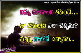Top Telugu Love Quotes Google Unique Love Quotes Fir Telugu