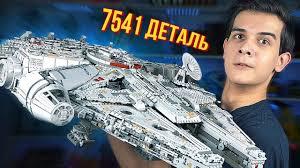 САМЫЙ БОЛЬШОЙ НАБОР В МИРЕ! - <b>LEGO STAR WARS</b> ...