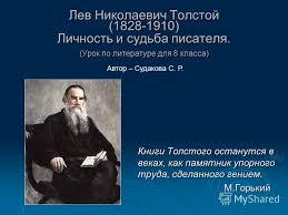 Презентация на тему Лев Николаевич Толстой Личность и судьба  1 Лев Николаевич Толстой