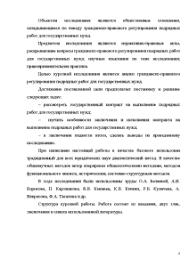 Государственный контракт на выполнение подрядных работ Курсовая Курсовая Государственный контракт на выполнение подрядных работ 4
