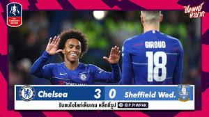 ไฮไลท์ฟุตบอล เอฟเอคัพ เชลซี 3-0 เชฟฟิลด์ เว้นส์เดย์ | ปิยะพงษ์ ผิวปาก |  ไฮไลท์บอล ดูบอลฟรี ทีเด็ดบอล