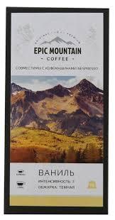 Кофе в капсулах <b>Epic Mountain</b> Coffee Ваниль (10 капс.) — купить ...