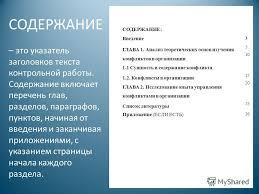 Презентация на тему РОССИЙСКИЙ ГОСУДАРСТВЕННЫЙ СОЦИАЛЬНЫЙ  24 СОДЕРЖАНИЕ это указатель заголовков текста контрольной работы