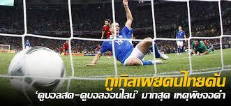 กูเกิลเผยคนไทยค้น 'ดูบอลสด-ดูบอลออนไลน์' มากสุด เหตุพิษจอดำ
