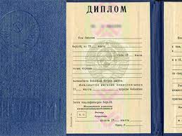 Диплом СССР Купить дипломы в Хабаровске Диплом СССР