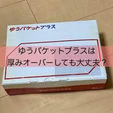 メルカリ ゆう パケット プラス 箱