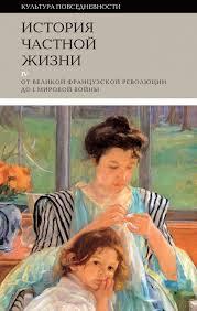история частной жизни в 5 томах том 3 от ренессанса до эпохи просвещения