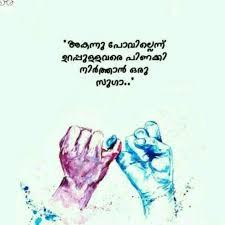 Pin By Lakshmi Mb On Pranayam Pinterest Quotes Malayalam Quotes Enchanting Breakup Malayalam
