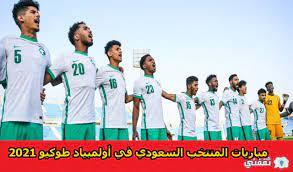 مواعيد مباريات المنتخب الأولمبي السعودي في طوكيو 2021 والقنوات الناقلة