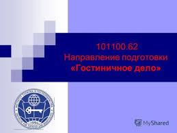 Презентация на тему Специальность Социально культурный сервис и  101100 62 Направление подготовки Гостиничное дело