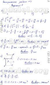 ГДЗ решебник по математике класс Кузнецова контрольные работы  Вариант 1