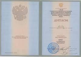 Купить диплом МЭСИ с занесением в реестр в Москве Продажа  Диплом МЭСИ