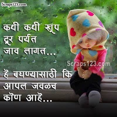 breakup shayari for girlfriend marathi