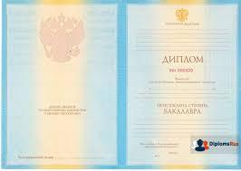 Купить диплом бакалавра с занесением в реестр Бакалавр 2010 2013