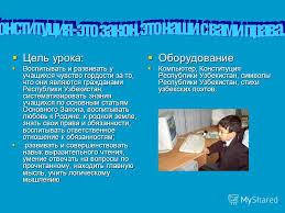 Презентация на тему Республика Узбекистан Я гражданин  3 Конституция