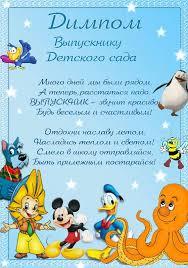 Грамоты Для детей Грамоты для детей Диплом выпускнику детского сада