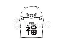 干支いのしし610福袋白黒イラスト No 1307035無料イラスト