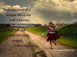 Heart Touching Love Failure Quotes With Images Tamil Babangrichieorg