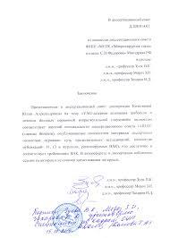Кочеткова Юлия Александровна Решение диссертационного совета о приеме диссертации к защите 15 10 2014 г