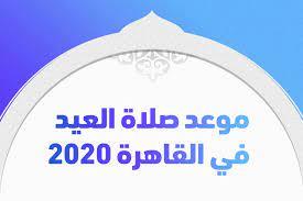 موعد صلاة العيد في القاهرة 2020 وصيغة تكبيرات العيد - تريندات