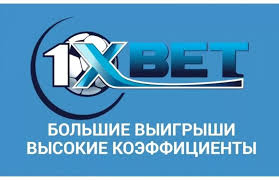 1Xставка Букмекерская Контора В Москве