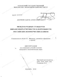 Диссертация на тему Международные стандарты финансовой отчетности  Диссертация и автореферат на тему Международные стандарты финансовой отчетности в деятельности российских коммерческих банков