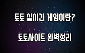 Image result for 사설토토사이트