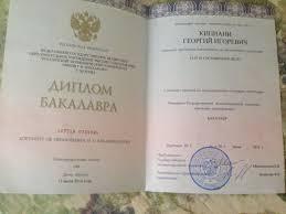 Красный диплом рэу им плеханова n 3692 красный диплом рэу им плеханова Примечание бланки должны быть высокого качества с необходимой степенью защиты от подделки