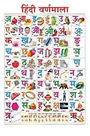 Swar Vyanjan Chart Buy Hindi Alphabet Chart Ka Kha Ga Swar Vyanjan Size 70 X