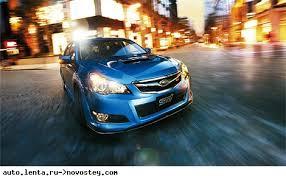 В Японии будут продавать Subaru Legacy с тюнингом от STi ...