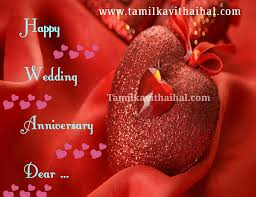 Beautiful Wedding Anniversary Wishes In Tamil Words For Special