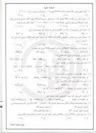 إجابة امتحان الكيمياء الدورة التكميلية 2020 توجيهي التكميلي في الأردن - سما  الإخبارية