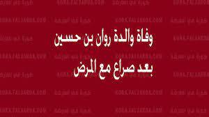 وفاة والدة روان بن حسين الفاشينيستا الكويتية بعد صراع مع المرض - كورة في  العارضة