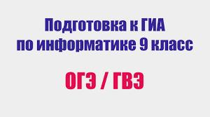 ГИА по информатике Сайт Ярославцева Виктора Леонидовича Подготовка к контрольной работе № 2