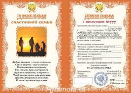 Шуточный диплом Счастливой семьи ламинация  Диплом Счастливой семьи ламинация 5 0