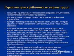 Охрана труда реферат казахстан Бесплатное хранилище качественных  Презентация на тему в 2011 году проводится день охраны труда под девизом система управления