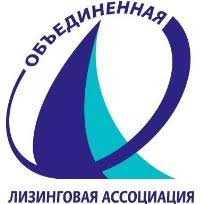 Реформа лизинга самые важные изменения в регулировании договорных   Ассоциация ОЛА создана в 1999 году и к настоящему моменту является крупнейшим Российским профессиональным объединением участников лизинговой отрасли
