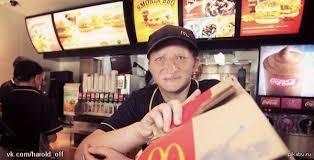 Гарольд в макдоналдсе Гарольд в макдоналдсе А у тебя красный диплом о высшем образовании